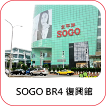 SOGO BR4 復興館