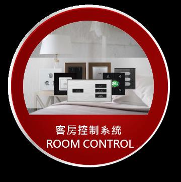 客房控制系統